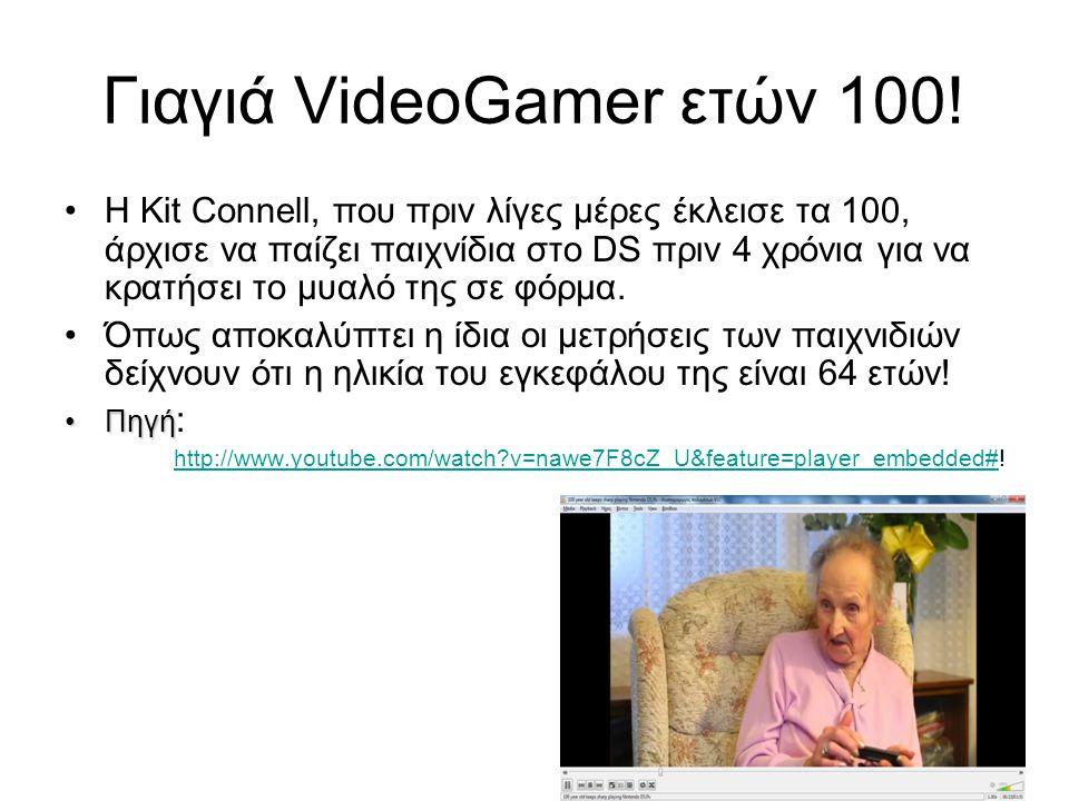 Γιαγιά VideoGamer ετών 100! •Η Kit Connell, που πριν λίγες μέρες έκλεισε τα 100, άρχισε να παίζει παιχνίδια στο DS πριν 4 χρόνια για να κρατήσει το μυ