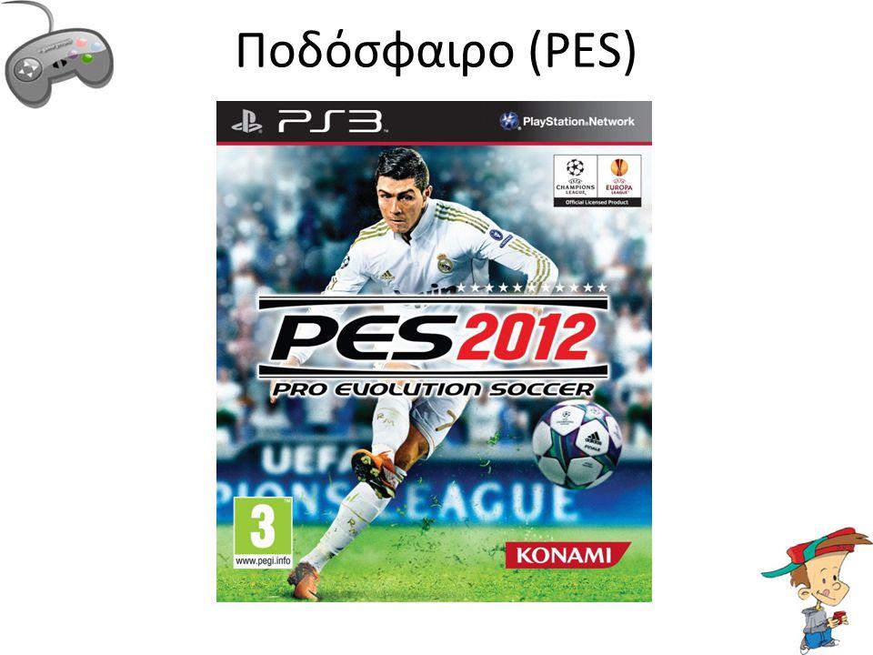 Ποδόσφαιρο (PES)