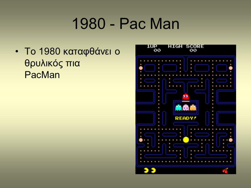 1980 - Pac Man •Το 1980 καταφθάνει ο θρυλικός πια PacMan