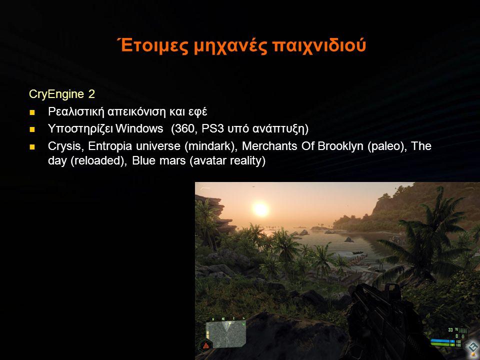 Έτοιμες μηχανές παιχνιδιού CryEngine 2  Ρεαλιστική απεικόνιση και εφέ  Υποστηρίζει Windows (360, PS3 υπό ανάπτυξη)  Crysis, Entropia universe (mind