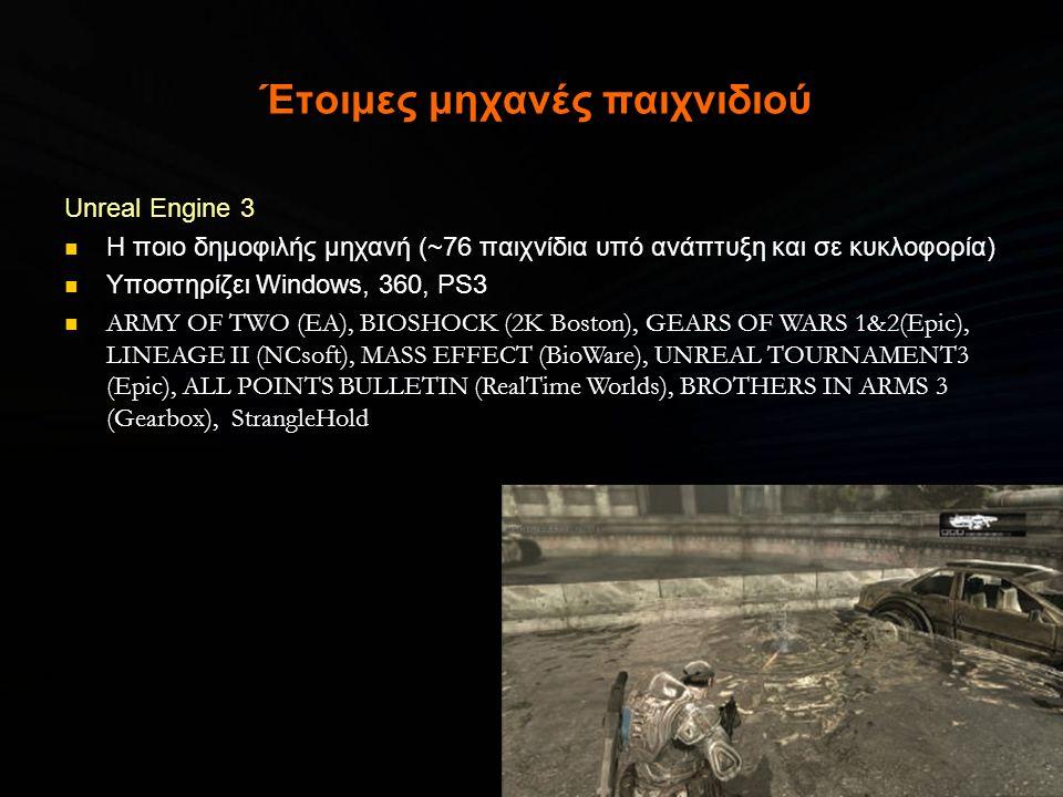 Έτοιμες μηχανές παιχνιδιού Unreal Engine 3  Η ποιο δημοφιλής μηχανή (~76 παιχνίδια υπό ανάπτυξη και σε κυκλοφορία)  Υποστηρίζει Windows, 360, PS3 