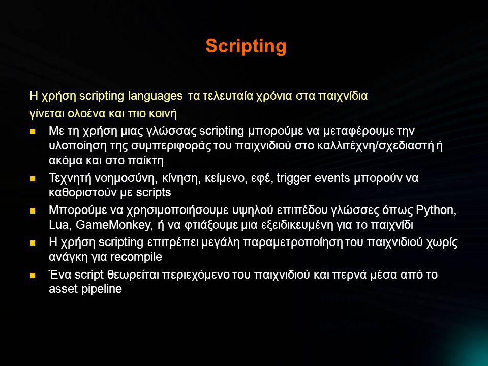 Scripting Η χρήση scripting languages τα τελευταία χρόνια στα παιχνίδια γίνεται ολοένα και πιο κοινή  Με τη χρήση μιας γλώσσας scripting μπορούμε να