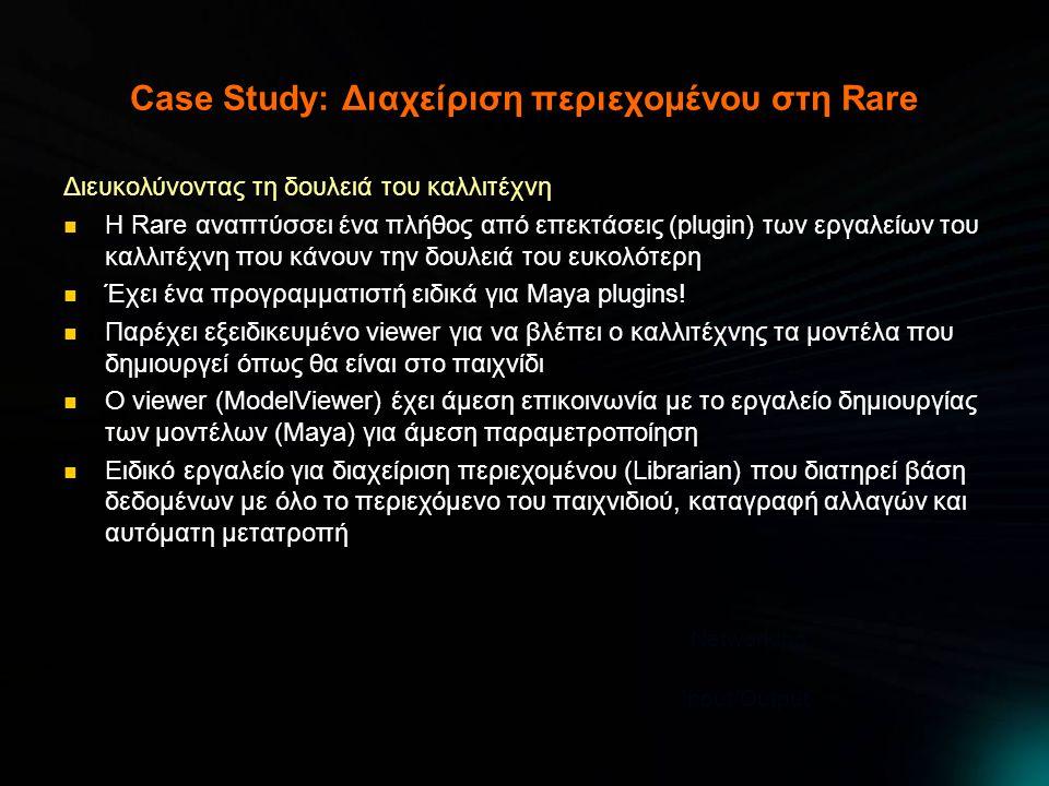 Case Study: Διαχείριση περιεχομένου στη Rare Διευκολύνοντας τη δουλειά του καλλιτέχνη  Η Rare αναπτύσσει ένα πλήθος από επεκτάσεις (plugin) των εργαλ
