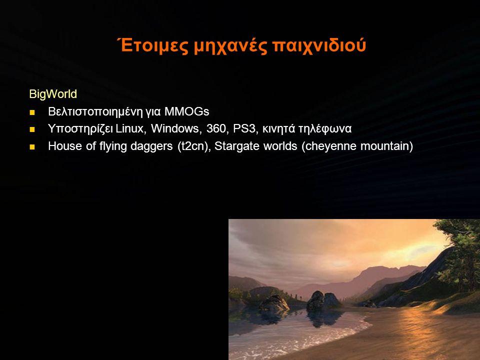 Έτοιμες μηχανές παιχνιδιού BigWorld  Βελτιστοποιημένη για ΜΜΟGs  Υποστηρίζει Linux, Windows, 360, PS3, κινητά τηλέφωνα  House of flying daggers (t2