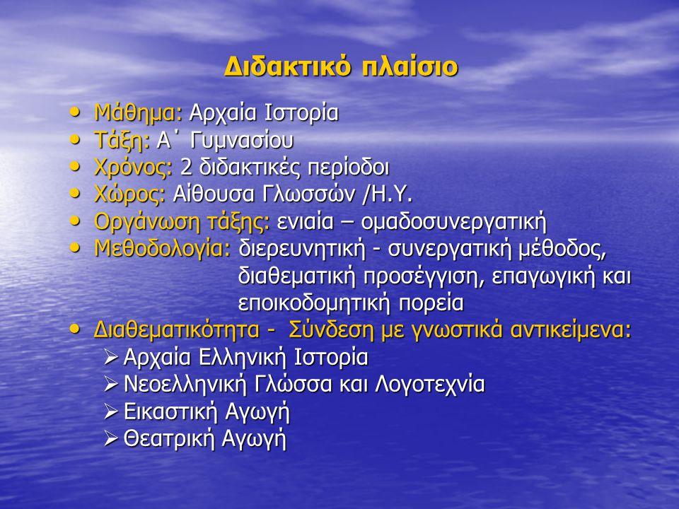 • Μάθημα: Αρχαία Ιστορία • Τάξη: Α΄ Γυμνασίου • Χρόνος: 2 διδακτικές περίοδοι • Χώρος: Αίθουσα Γλωσσών /Η.Υ. • Οργάνωση τάξης: ενιαία – ομαδοσυνεργατι