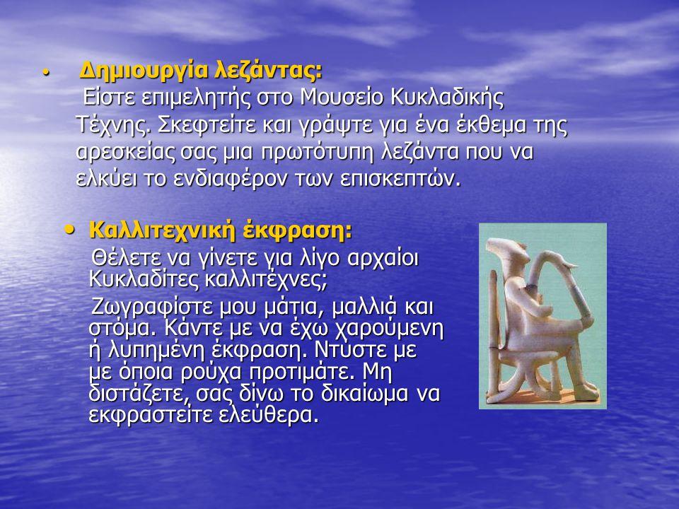• Καλλιτεχνική έκφραση: Θέλετε να γίνετε για λίγο αρχαίοι Κυκλαδίτες καλλιτέχνες; Θέλετε να γίνετε για λίγο αρχαίοι Κυκλαδίτες καλλιτέχνες; Ζωγραφίστε