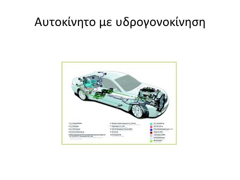 Υδρόγονο-άνθρωπος • Οι κυψέλες έχουν σημαντικά μεγαλύτερο βαθμό απόδοσης που φτάνει το 70% ενώ το βασικό πρόβλημα αφορά στο κόστος τους αφού μέχρι τώρα δεν υπάρχει γραμμή παραγωγής (κάθε μία από τα fuel cell αυτοκίνητα φτιάχνεται μέχρι τώρα προσεκτικά στο χέρι)