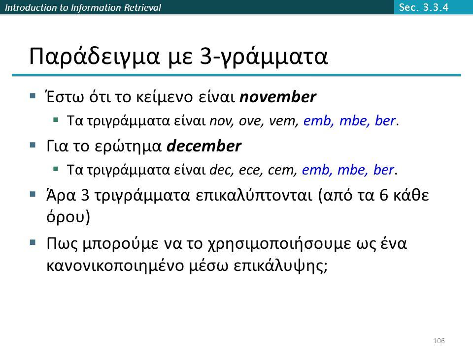 Introduction to Information Retrieval Παράδειγμα με 3-γράμματα  Έστω ότι το κείμενο είναι november  Τα τριγράμματα είναι nov, ove, vem, emb, mbe, be