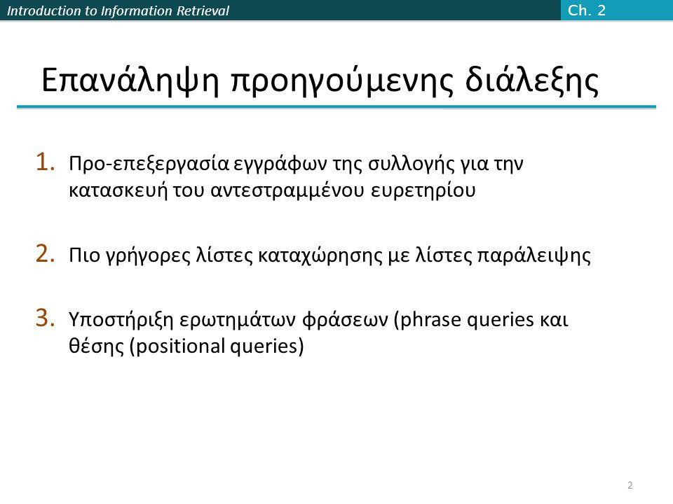 Introduction to Information Retrieval ΤΕΛΟΣ 3 ου Μαθήματος Ερωτήσεις.
