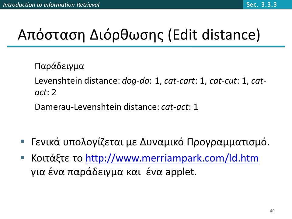 Introduction to Information Retrieval Απόσταση Διόρθωσης (Edit distance)  Γενικά υπολογίζεται με Δυναμικό Προγραμματισμό.  Κοιτάξτε το http://www.me