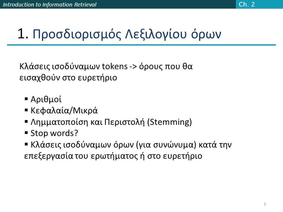 Introduction to Information Retrieval Ch. 2 6 2. Δείκτες παράλειψης