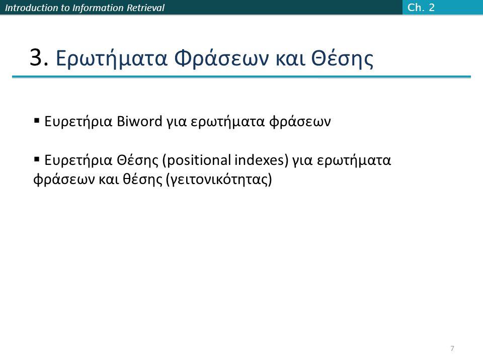 Introduction to Information Retrieval Υπολογισμός απόστασης: παράδειγμα Κεφ. 3.3.3 88