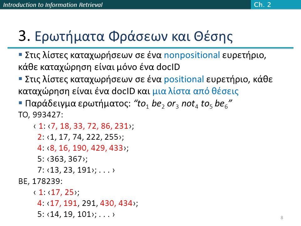 Introduction to Information Retrieval 49 Levenshtein distance: Algorithm 49