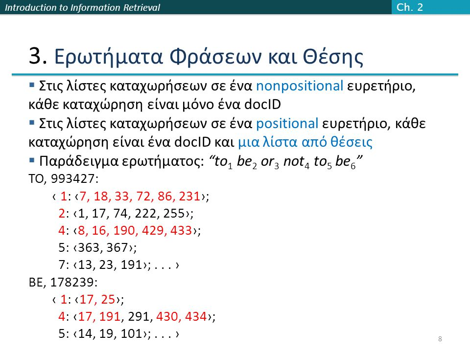 Introduction to Information Retrieval Υπολογισμός απόστασης: παράδειγμα Κεφ. 3.3.3 59