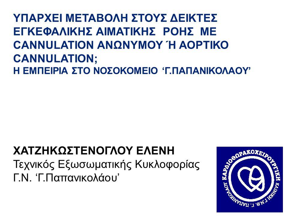 Αύξηση του SjvO2 ↓ κατανάλωση Ο2 • Καταστολή • Υποθερμία • Σήψη • Έμφρακτο του εγκεφάλου • Κώμα - Εγκεφαλικός θάνατος ↑ παροχή Ο2 • ↓ICP ↑CPP • Υπερκαπνία • Συστηματική υπέρταση • Φαρμακευτική αγγειοδιαστολή • Αρτηριοφλεβικές δυσπλασίες • Υπεροξυγοναιμία