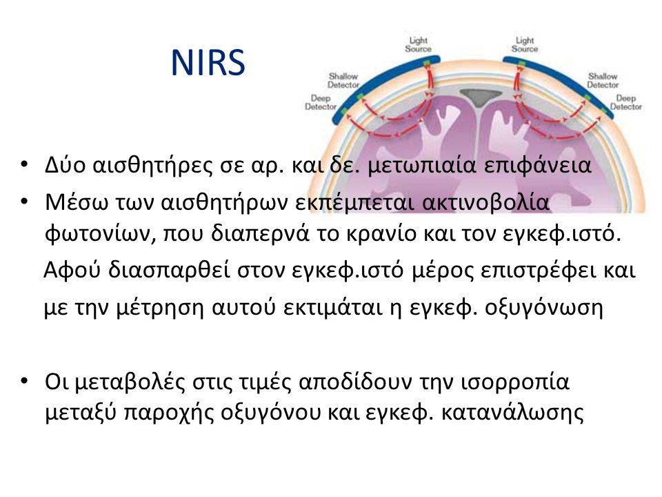 NIRS • Δύο αισθητήρες σε αρ. και δε. μετωπιαία επιφάνεια • Μέσω των αισθητήρων εκπέμπεται ακτινοβολία φωτονίων, που διαπερνά το κρανίο και τον εγκεφ.ι