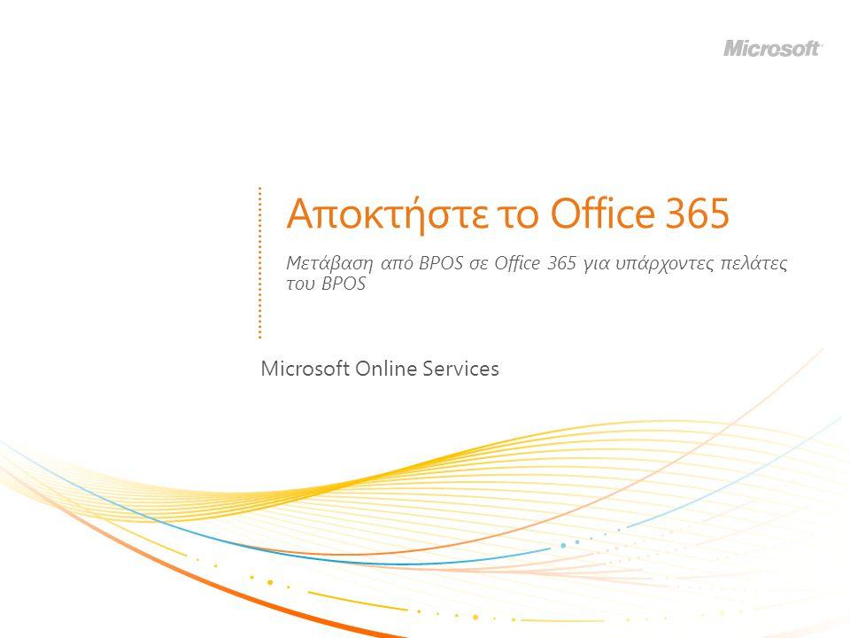 BPOS Το Office 365 αποτελεί εξέλιξη της υπάρχουσας υπηρεσίας 2 Office 365 Η επιχειρηματική αξία των υπηρεσιών Microsoft Online Services Άτομα | Τεχνολογία | Οικονομικά | Διεργασία • Χωρίς αναβαθμίσεις διακομιστή • Χωρίς μετεγκατάσταση δεδομένων • Τεχνική υποστήριξη όλο το 24ωρο, 7 ημέρες την εβδομάδα • Προβλέψιμο κόστος • Οικεία εμπειρία χρήσης Η επιχειρηματική αξία των υπηρεσιών Microsoft Online Services Άτομα | Τεχνολογία | Οικονομικά | Διεργασία • Χωρίς αναβαθμίσεις διακομιστή • Χωρίς μετεγκατάσταση δεδομένων • Τεχνική υποστήριξη όλο το 24ωρο, 7 ημέρες την εβδομάδα • Προβλέψιμο κόστος • Οικεία εμπειρία χρήσης Νέες δυνατότητες και προσφορές + ΥΠΗΡΕΣΙΑ