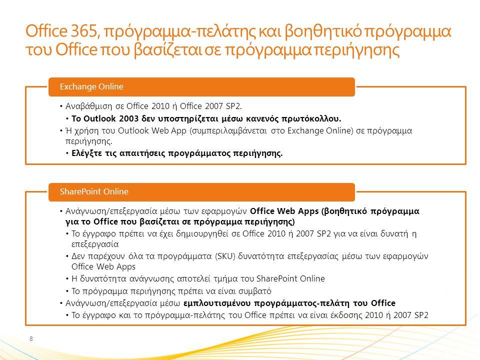 Office 365, πρόγραμμα-πελάτης και βοηθητικό πρόγραμμα του Office που βασίζεται σε πρόγραμμα περιήγησης Αναβάθμιση σε Office 2010 ή Office 2007 SP2. Το