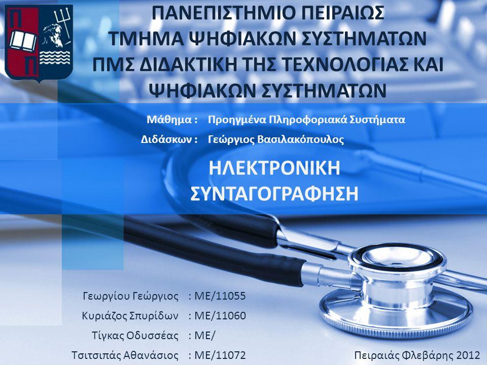 Η Συνταγογράφηση Σήμερα • Οι συνταγές των φαρμάκων χορηγούνται από τους γιατρούς.