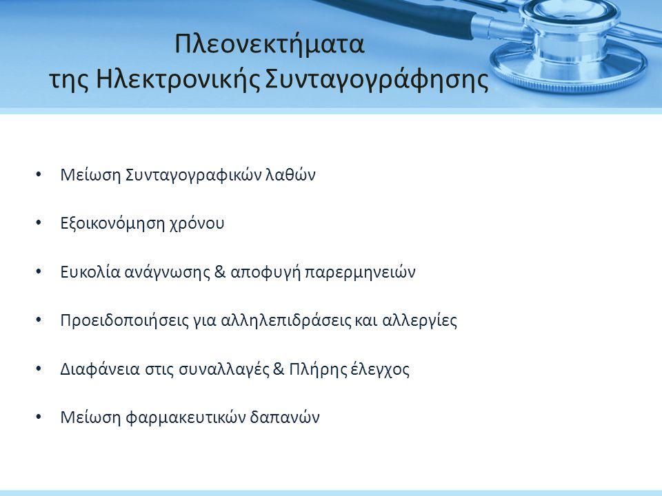 Ορισμός του Συστήματος Πελάτες - Customers :Ασθενείς – Ιατροί – Φαρμακοποιοί – Δημόσιοι Οργανισμοί Λειτουργοί – Actors :Ιατροί – Φαρμακοποιοί Μετασχ/σμός – Transformation :Συνταγογράφηση Φαρμάκων Κοσμοθεώρηση – World View:Βελτιστοποίηση Διαδικασίας – Εξοικονόμηση Πόρων Ιδιοκτησία – Ownership :Ασφαλιστικοί Οργανισμοί Περιορισμοί Περιβάλλοντος – Environmental Constraints : Δυσκολίες μετάβασης στον νέο τρόπο Συνταγογράφησης