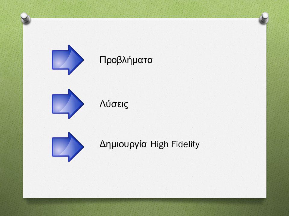 Δημιουργία High Fidelity Προβλήματα Λύσεις