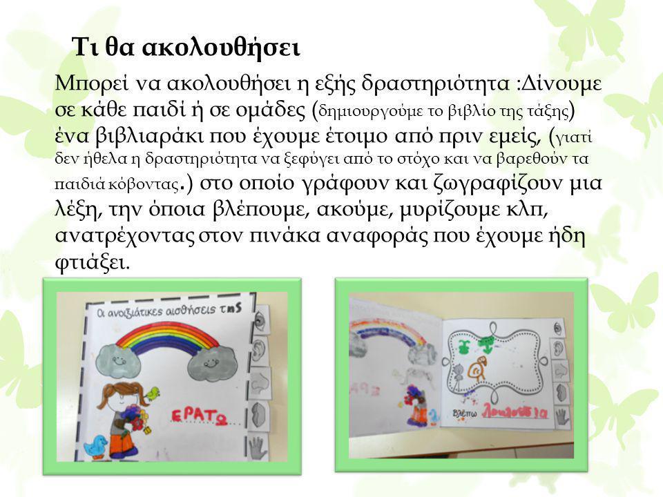 Τι θα ακολουθήσει Μπορεί να ακολουθήσει η εξής δραστηριότητα :Δίνουμε σε κάθε παιδί ή σε ομάδες ( δημιουργούμε το βιβλίο της τάξης ) ένα βιβλιαράκι πο