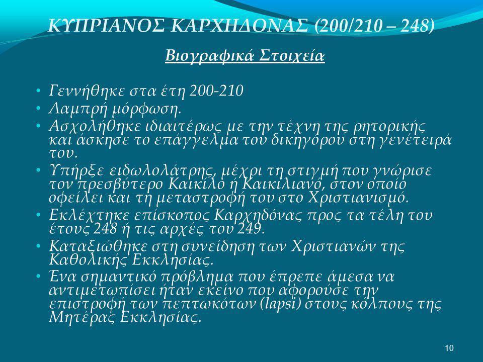 ΚΥΠΡΙΑΝΟΣ ΚΑΡΧΗΔΟΝΑΣ (200/210 – 248) Βιογραφικά Στοιχεία • Γεννήθηκε στα έτη 200-210 • Λαμπρή μόρφωση.