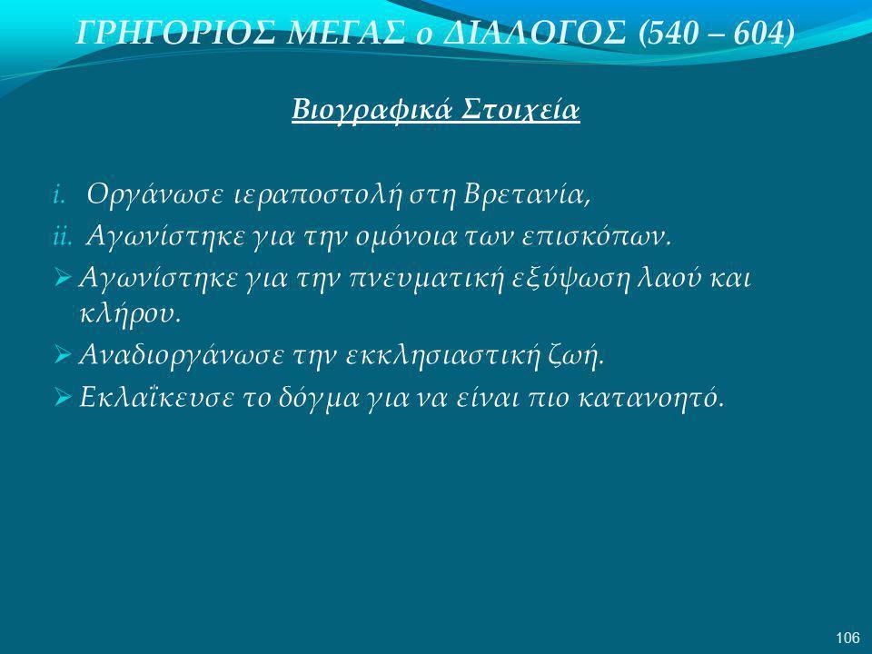 ΓΡΗΓΟΡΙΟΣ ΜΕΓΑΣ ο ΔΙΑΛΟΓΟΣ (540 – 604) Βιογραφικά Στοιχεία i.