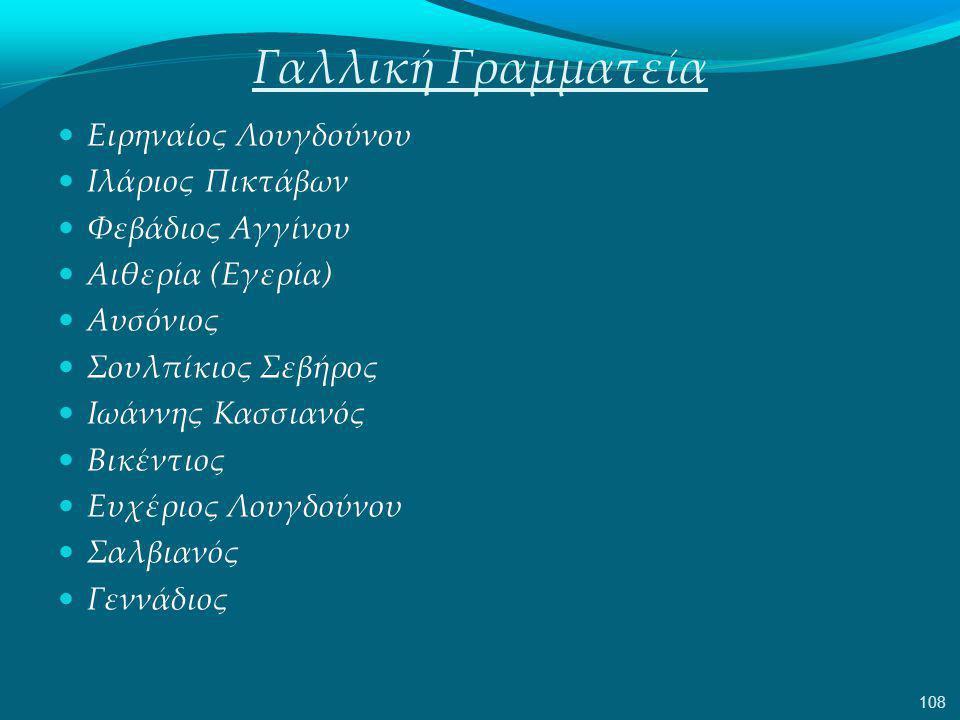 Γαλλική Γραμματεία  Ειρηναίος Λουγδούνου  Ιλάριος Πικτάβων  Φεβάδιος Αγγίνου  Αιθερία (Εγερία)  Αυσόνιος  Σουλπίκιος Σεβήρος  Ιωάννης Κασσιανός  Βικέντιος  Ευχέριος Λουγδούνου  Σαλβιανός  Γεννάδιος 108