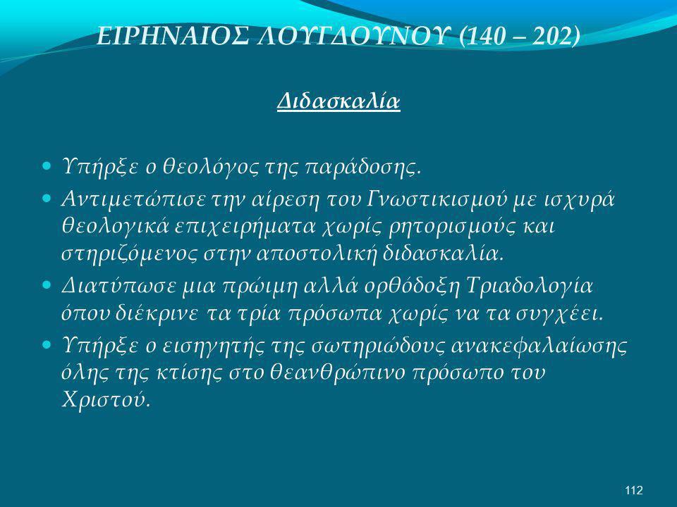 ΕΙΡΗΝΑΙΟΣ ΛΟΥΓΔΟΥΝΟΥ (140 – 202) Διδασκαλία  Υπήρξε ο θεολόγος της παράδοσης.