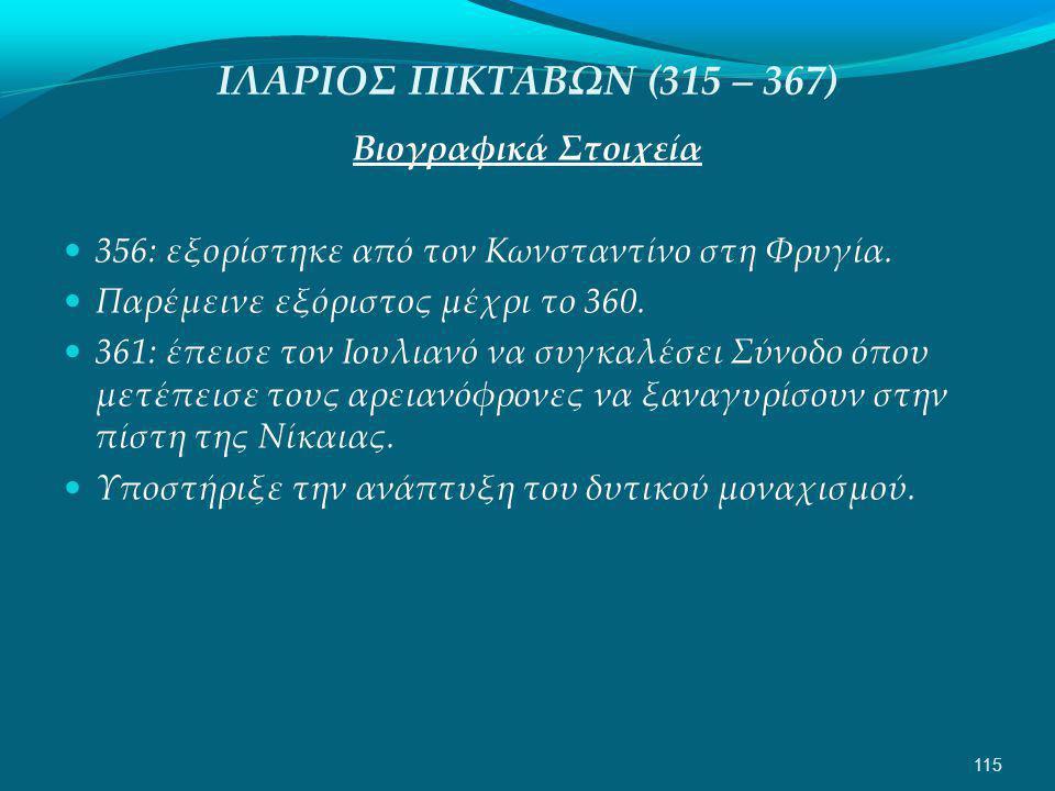ΙΛΑΡΙΟΣ ΠΙΚΤΑΒΩΝ (315 – 367) Βιογραφικά Στοιχεία  356: εξορίστηκε από τον Κωνσταντίνο στη Φρυγία.