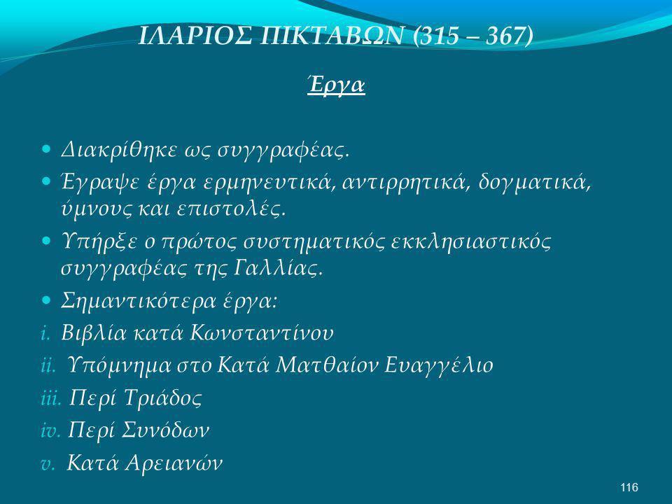 ΙΛΑΡΙΟΣ ΠΙΚΤΑΒΩΝ (315 – 367) Έργα  Διακρίθηκε ως συγγραφέας.