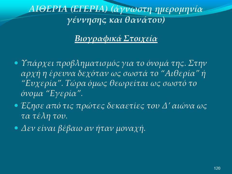 ΑΙΘΕΡΙΑ (ΕΓΕΡΙΑ) (άγνωστη ημερομηνία γέννησης και θανάτου) Βιογραφικά Στοιχεία  Υπάρχει προβληματισμός για το όνομά της.
