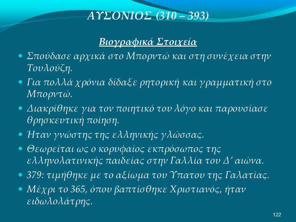 ΑΥΣΟΝΙΟΣ (310 – 393) Βιογραφικά Στοιχεία  Σπούδασε αρχικά στο Μπορντώ και στη συνέχεια στην Τουλούζη.