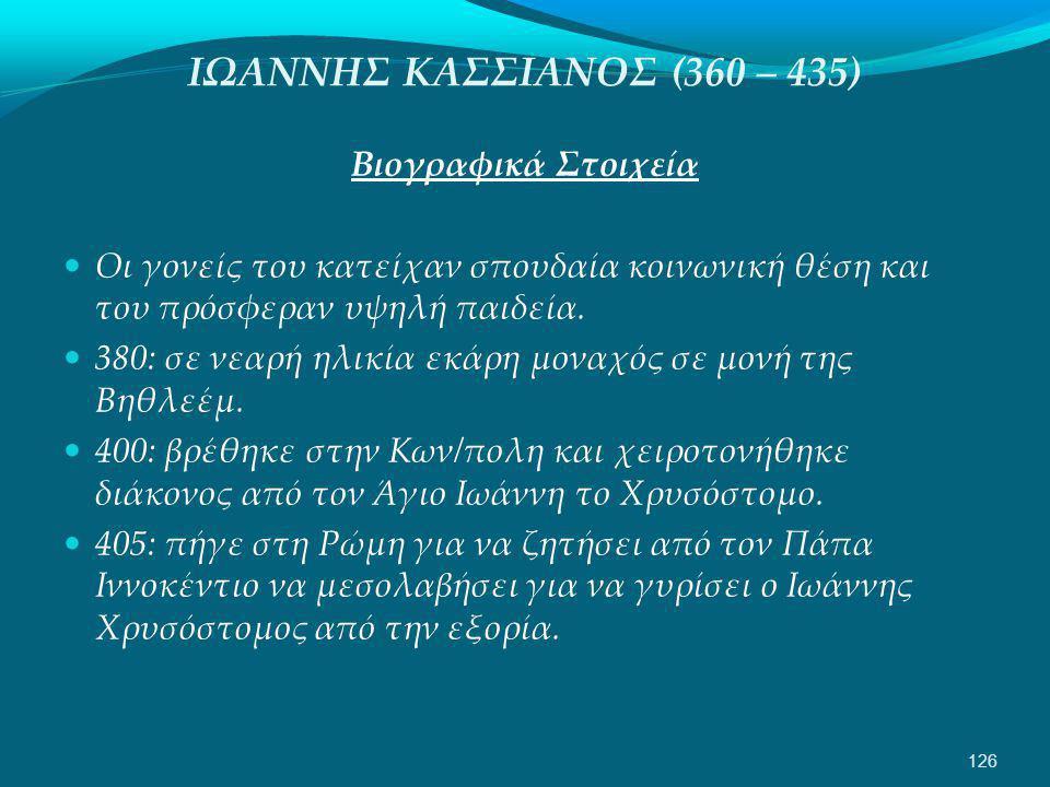 ΙΩΑΝΝΗΣ ΚΑΣΣΙΑΝΟΣ (360 – 435) Βιογραφικά Στοιχεία  Οι γονείς του κατείχαν σπουδαία κοινωνική θέση και του πρόσφεραν υψηλή παιδεία.