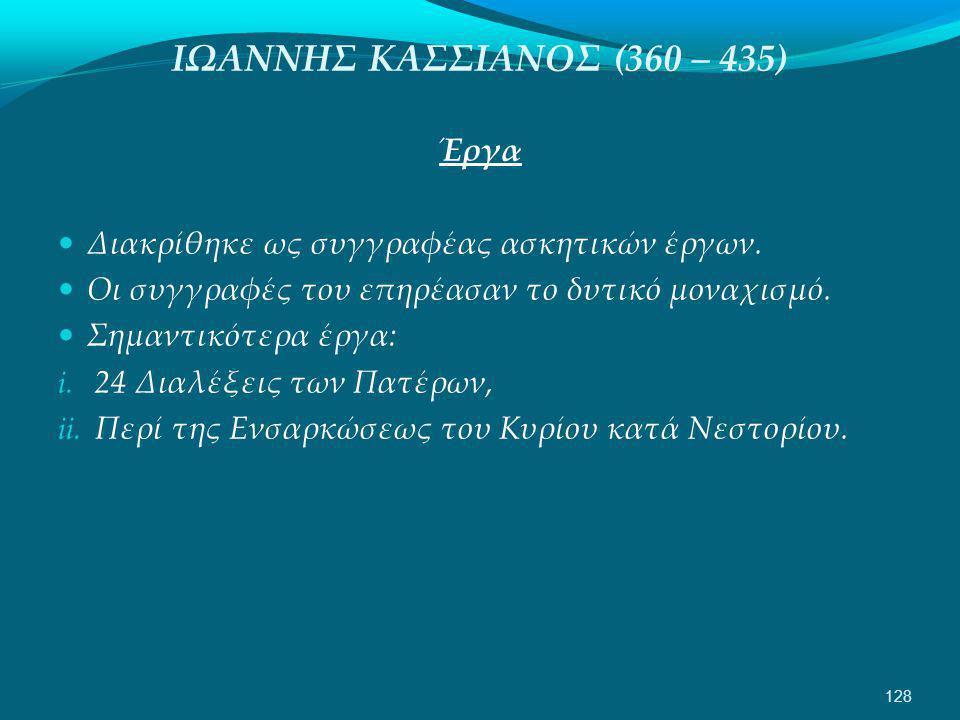 ΙΩΑΝΝΗΣ ΚΑΣΣΙΑΝΟΣ (360 – 435) Έργα  Διακρίθηκε ως συγγραφέας ασκητικών έργων.