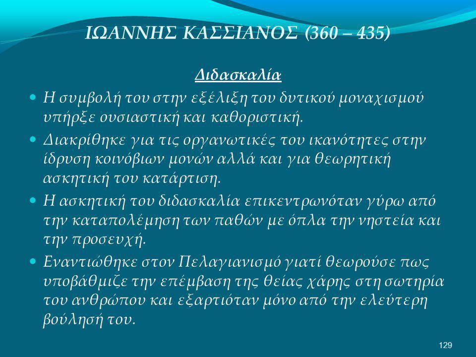 ΙΩΑΝΝΗΣ ΚΑΣΣΙΑΝΟΣ (360 – 435) Διδασκαλία  Η συμβολή του στην εξέλιξη του δυτικού μοναχισμού υπήρξε ουσιαστική και καθοριστική.