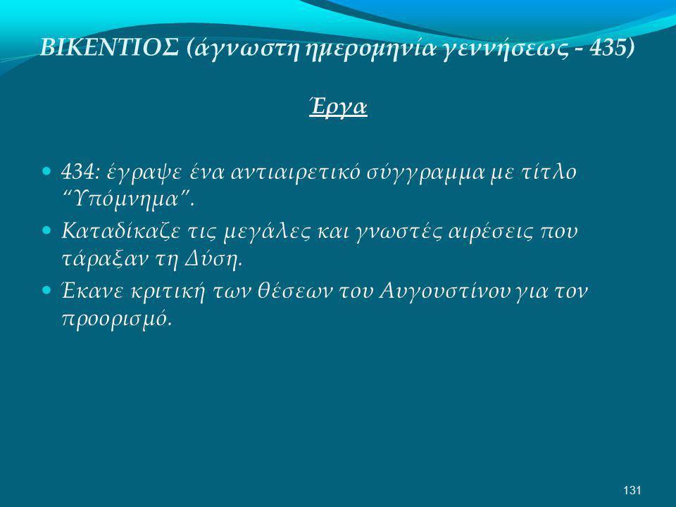 ΒΙΚΕΝΤΙΟΣ (άγνωστη ημερομηνία γεννήσεως - 435) Έργα  434: έγραψε ένα αντιαιρετικό σύγγραμμα με τίτλο Υπόμνημα .