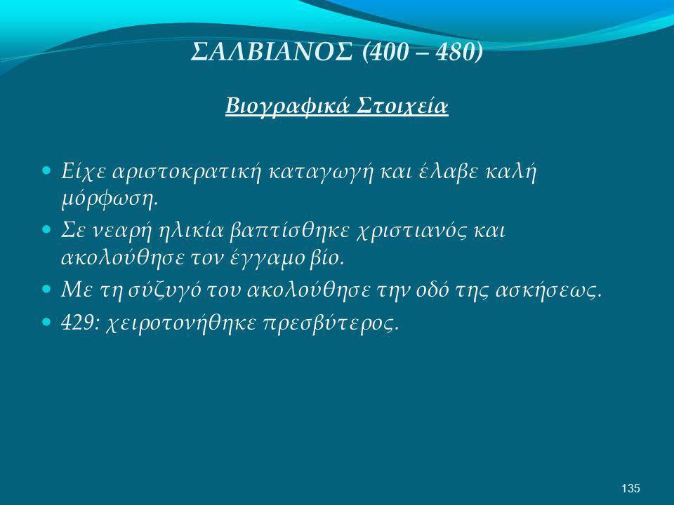 ΣΑΛΒΙΑΝΟΣ (400 – 480) Βιογραφικά Στοιχεία  Είχε αριστοκρατική καταγωγή και έλαβε καλή μόρφωση.
