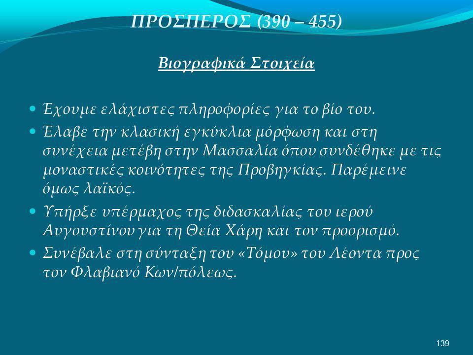 ΠΡΟΣΠΕΡΟΣ (390 – 455) Βιογραφικά Στοιχεία  Έχουμε ελάχιστες πληροφορίες για το βίο του.