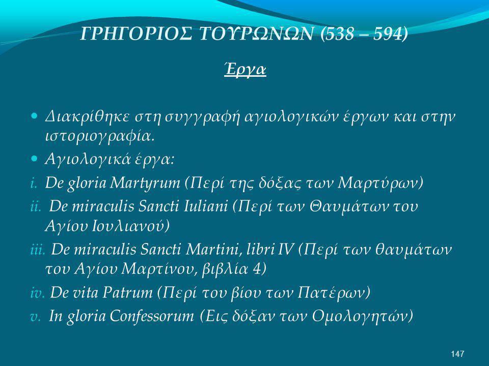 ΓΡΗΓΟΡΙΟΣ ΤΟΥΡΩΝΩΝ (538 – 594) Έργα  Διακρίθηκε στη συγγραφή αγιολογικών έργων και στην ιστοριογραφία.
