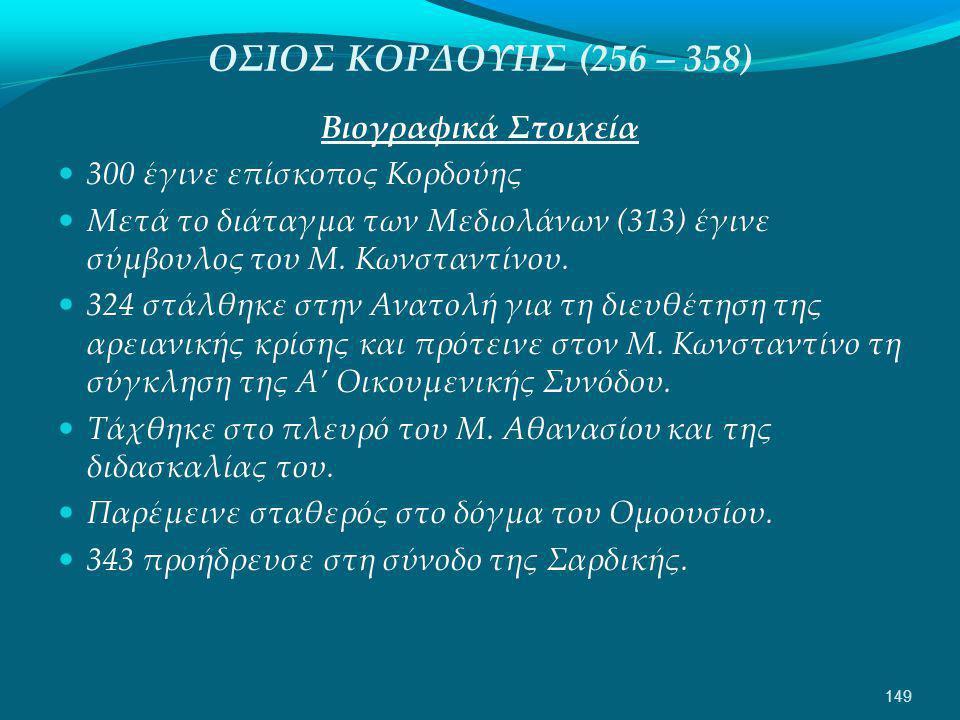 ΟΣΙΟΣ ΚΟΡΔΟΥΗΣ (256 – 358) Βιογραφικά Στοιχεία  300 έγινε επίσκοπος Κορδούης  Μετά το διάταγμα των Μεδιολάνων (313) έγινε σύμβουλος του Μ.