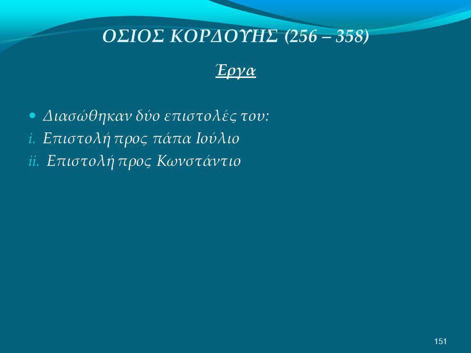 ΟΣΙΟΣ ΚΟΡΔΟΥΗΣ (256 – 358) Έργα  Διασώθηκαν δύο επιστολές του: i.