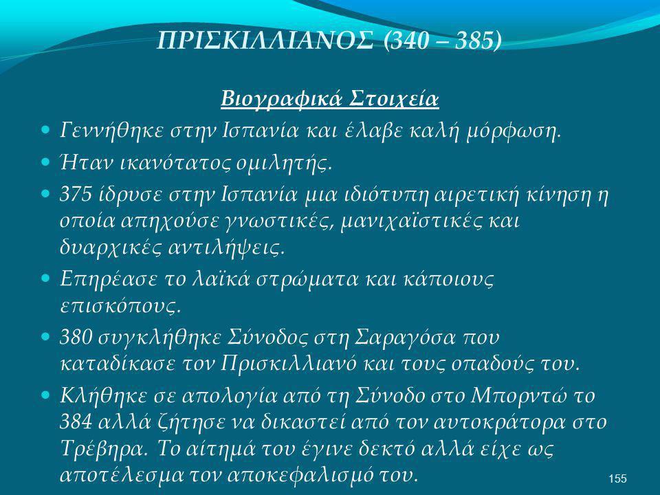 ΠΡΙΣΚΙΛΛΙΑΝΟΣ (340 – 385) Βιογραφικά Στοιχεία  Γεννήθηκε στην Ισπανία και έλαβε καλή μόρφωση.