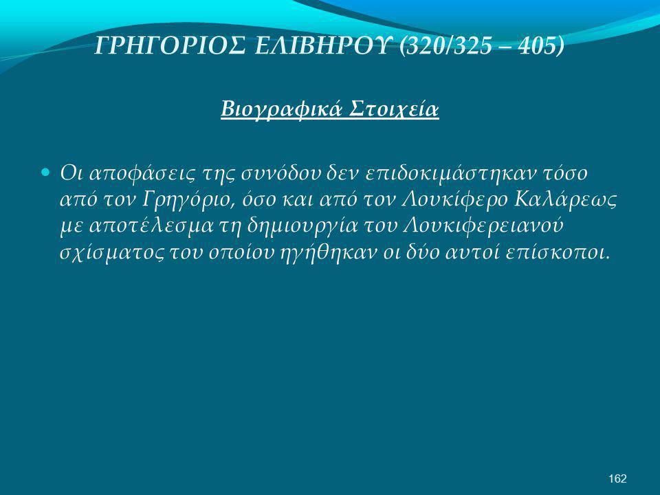 ΓΡΗΓΟΡΙΟΣ ΕΛΙΒΗΡΟΥ (320/325 – 405) Βιογραφικά Στοιχεία  Οι αποφάσεις της συνόδου δεν επιδοκιμάστηκαν τόσο από τον Γρηγόριο, όσο και από τον Λουκίφερο Καλάρεως με αποτέλεσμα τη δημιουργία του Λουκιφερειανού σχίσματος του οποίου ηγήθηκαν οι δύο αυτοί επίσκοποι.