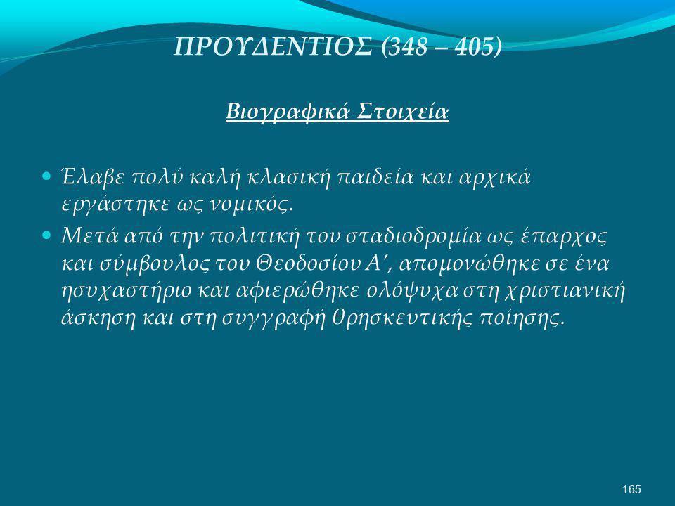 ΠΡΟΥΔΕΝΤΙΟΣ (348 – 405) Βιογραφικά Στοιχεία  Έλαβε πολύ καλή κλασική παιδεία και αρχικά εργάστηκε ως νομικός.