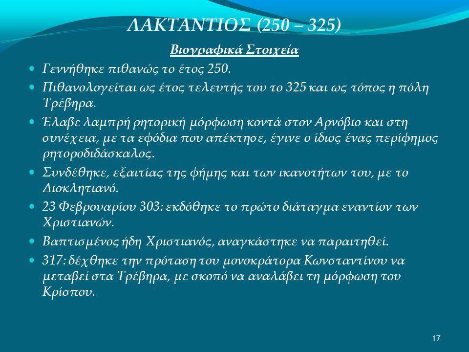 ΛΑΚΤΑΝΤΙΟΣ (250 – 325) Βιογραφικά Στοιχεία  Γεννήθηκε πιθανώς το έτος 250.