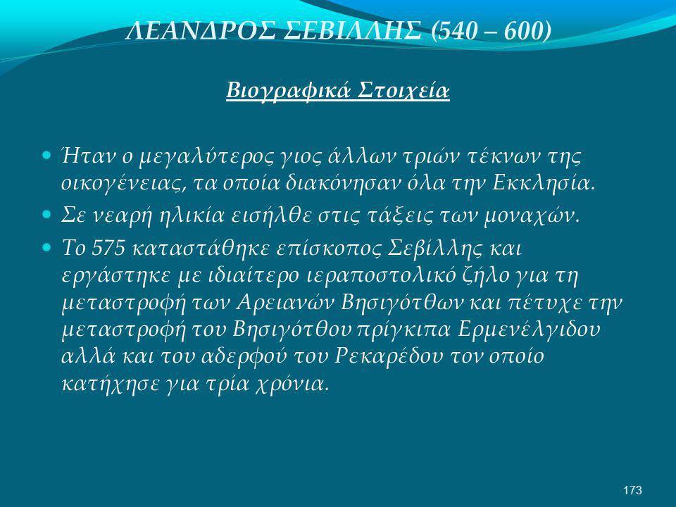 ΛΕΑΝΔΡΟΣ ΣΕΒΙΛΛΗΣ (540 – 600) Βιογραφικά Στοιχεία  Ήταν ο μεγαλύτερος γιος άλλων τριών τέκνων της οικογένειας, τα οποία διακόνησαν όλα την Εκκλησία.