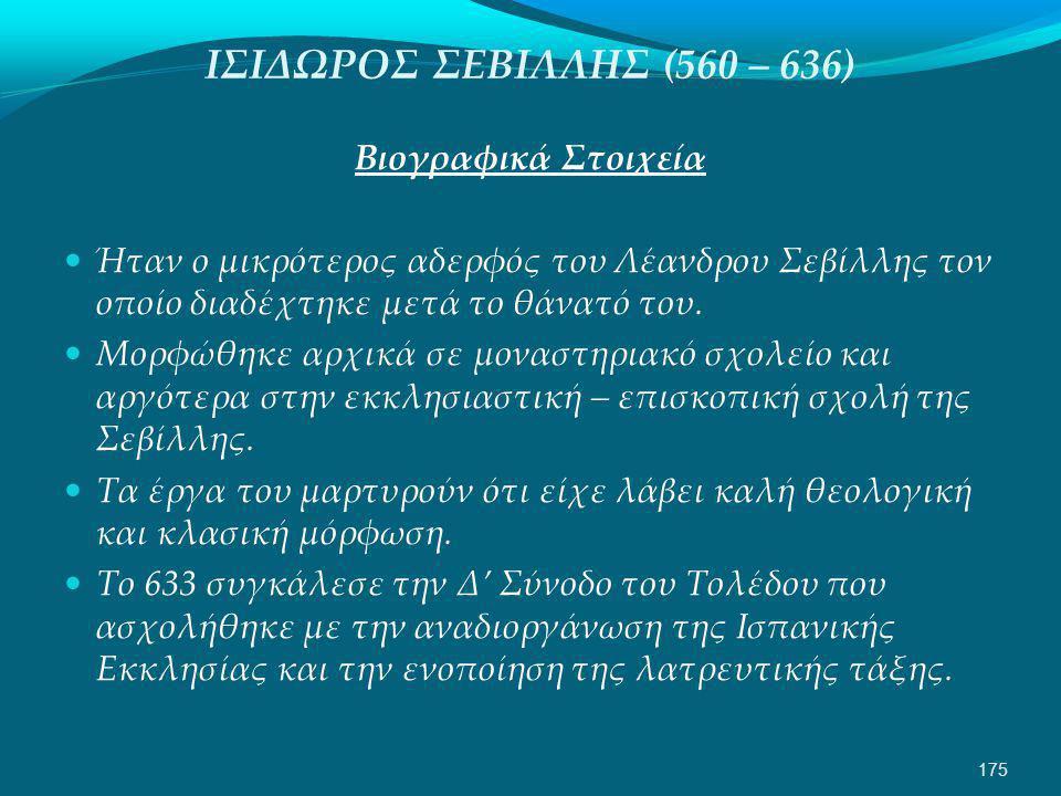 ΙΣΙΔΩΡΟΣ ΣΕΒΙΛΛΗΣ (560 – 636) Βιογραφικά Στοιχεία  Ήταν ο μικρότερος αδερφός του Λέανδρου Σεβίλλης τον οποίο διαδέχτηκε μετά το θάνατό του.