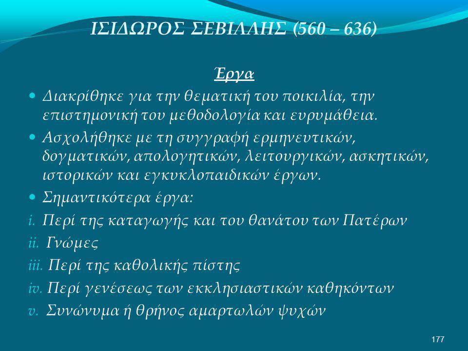 ΙΣΙΔΩΡΟΣ ΣΕΒΙΛΛΗΣ (560 – 636) Έργα  Διακρίθηκε για την θεματική του ποικιλία, την επιστημονική του μεθοδολογία και ευρυμάθεια.